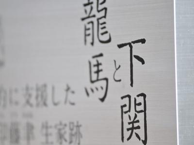 Ryomashimonoseki01w